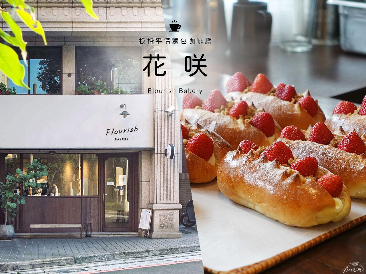 板橋麵包咖啡|花咲Flourish Bakery 質感店舖親民價格,讓我天天想報到