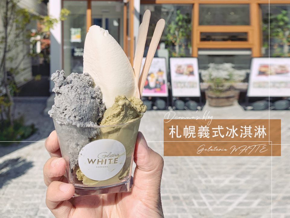 札幌冰淇淋|Gelateria WHITE義式冰淇淋香濃好滋味