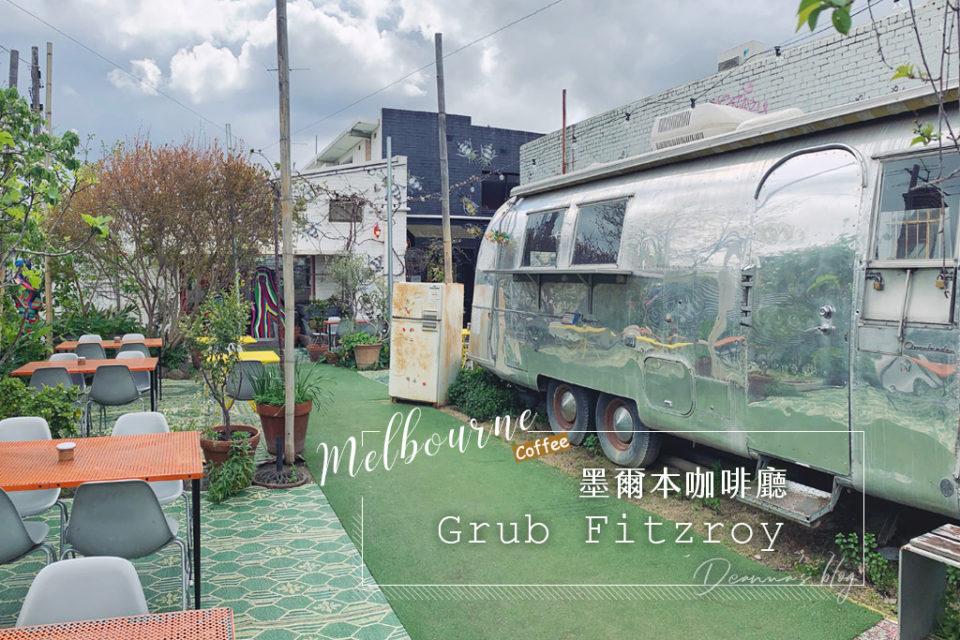 墨爾本咖啡|Grub Fitzroy 風格最搞怪,料理超健康的溫室咖啡館
