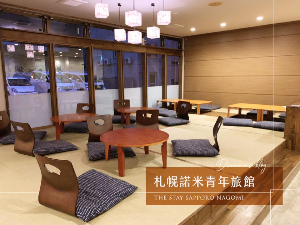 札幌住宿|THE STAY SAPPORO NAGOMI便宜又乾淨,省錢好選擇