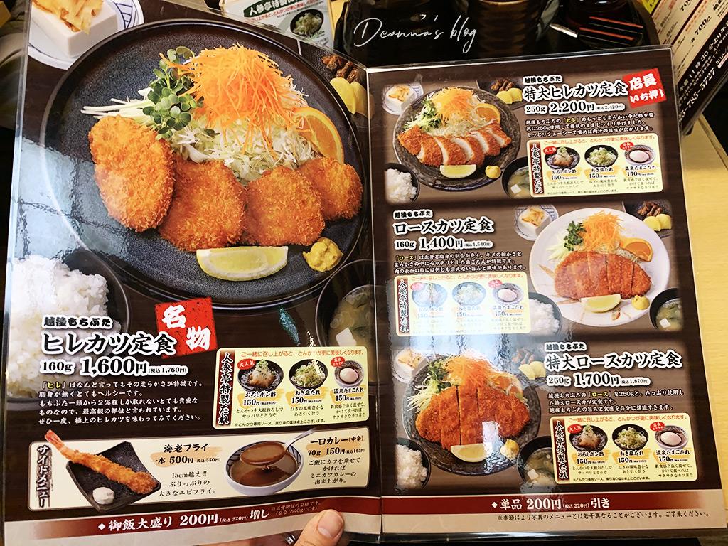 越後湯澤餐廳人參亭炸豬排