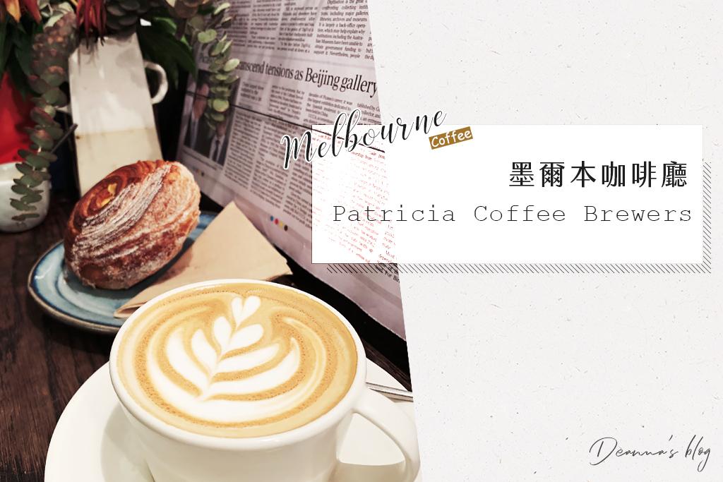 墨爾本咖啡|Patricia Coffee Brewers當地上班族的愛店,個性咖啡新體驗