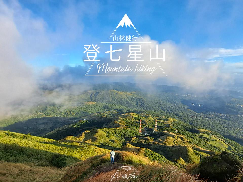 台北登山|七星山東峰主峰步道賞芒花, 新手輕鬆攻頂的熱門小百岳路線