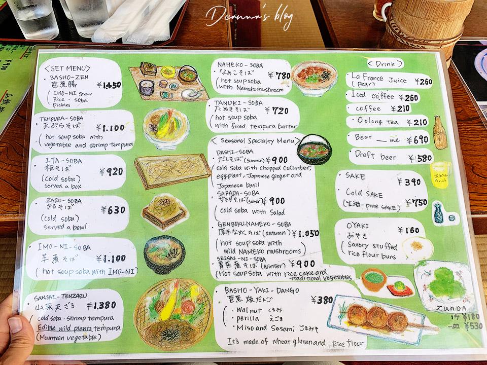 山寺對面石蕎麥麵菜單
