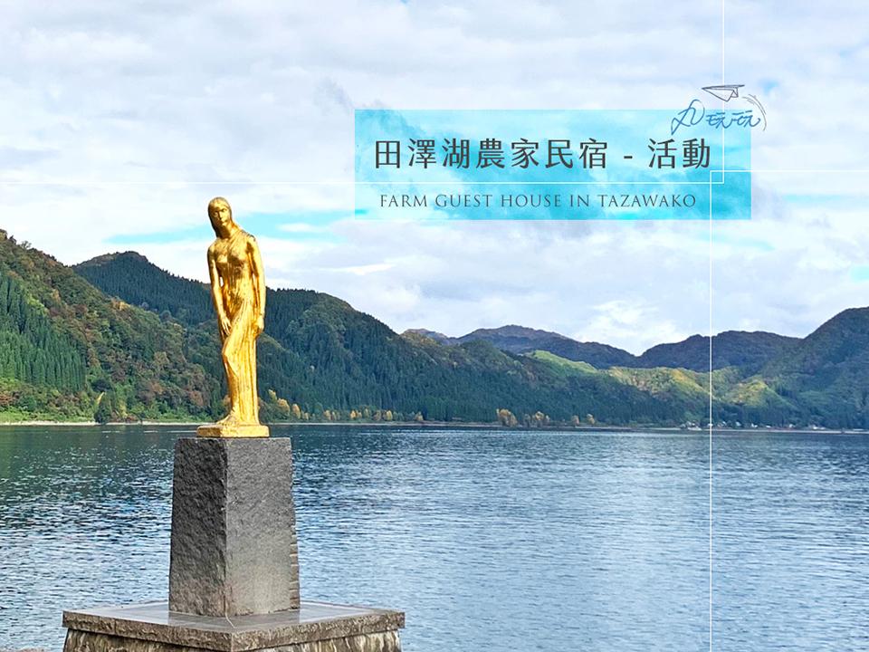 田澤湖景點|在地人帶路水澤溫泉/環田澤湖/辰子像/御座石神社
