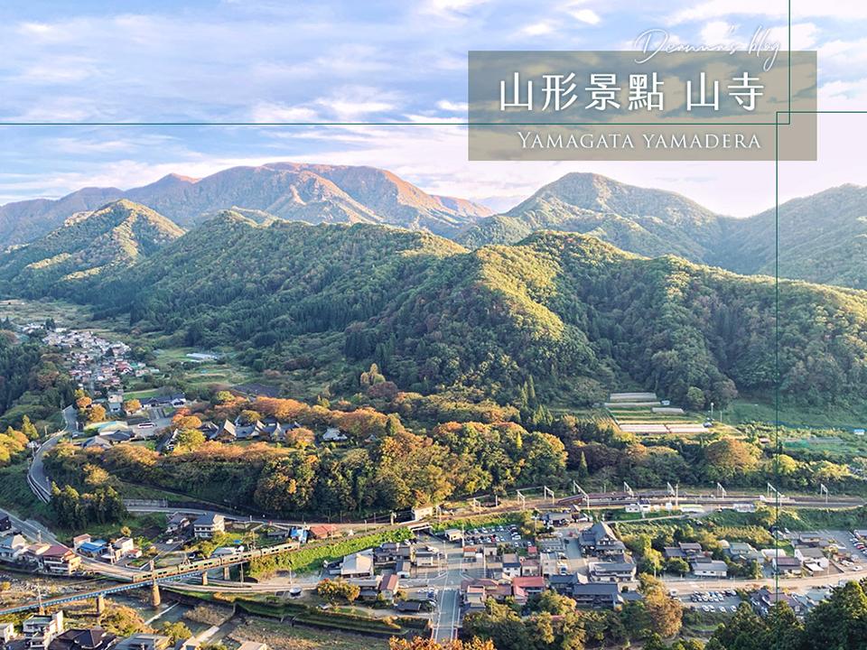 東北景點|山形人氣推薦-山寺,登頂一覽絕美景觀