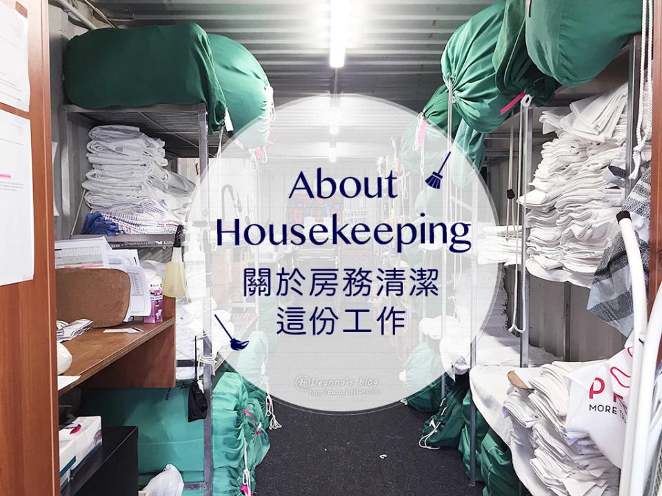打工渡假 · 關於housekeeping房務清潔工作經驗分享(含相關單字)