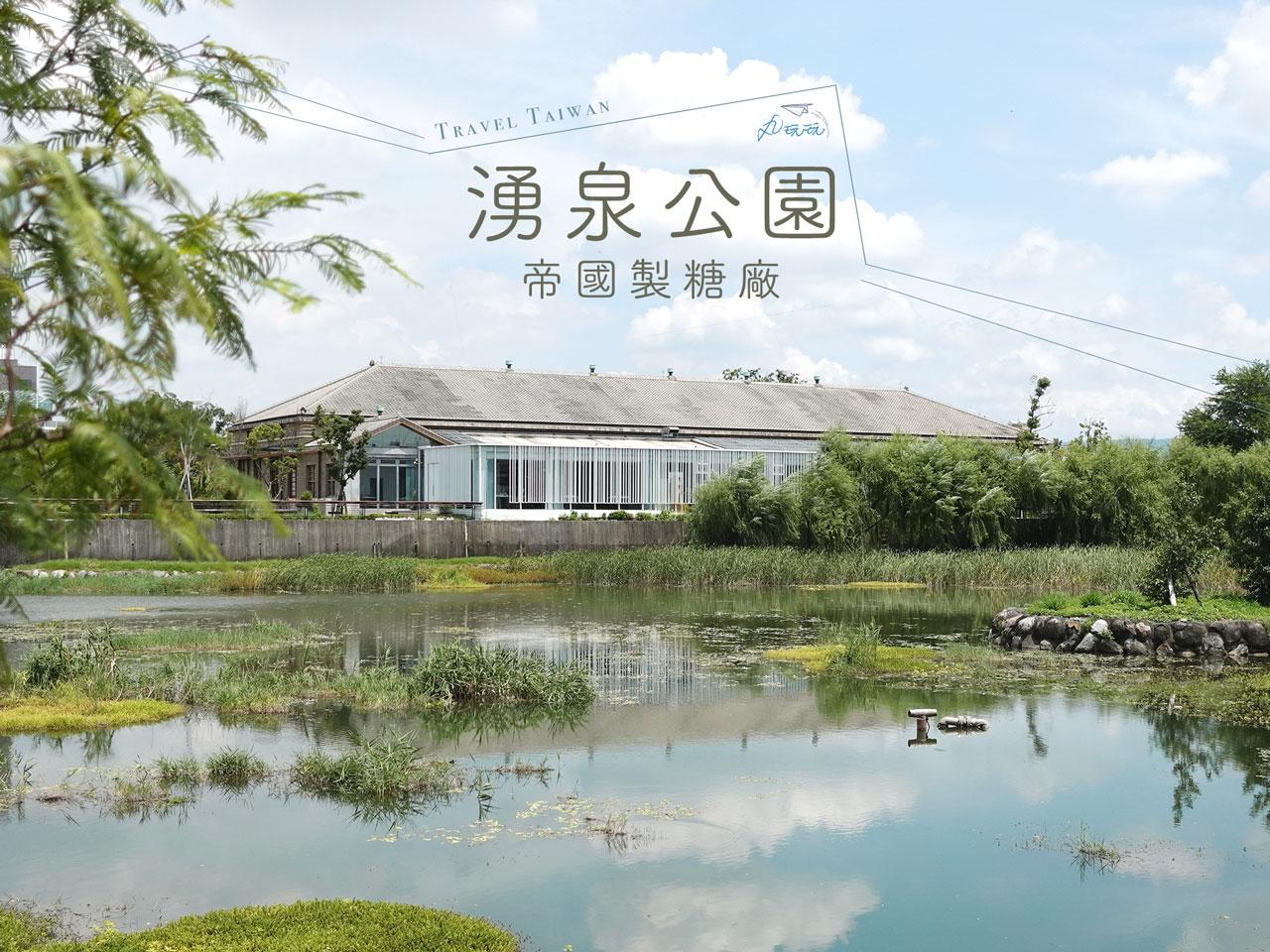 Read more about the article 台中景點|湧泉公園帝國製糖廠 城市中的生態綠洲與歷史風華