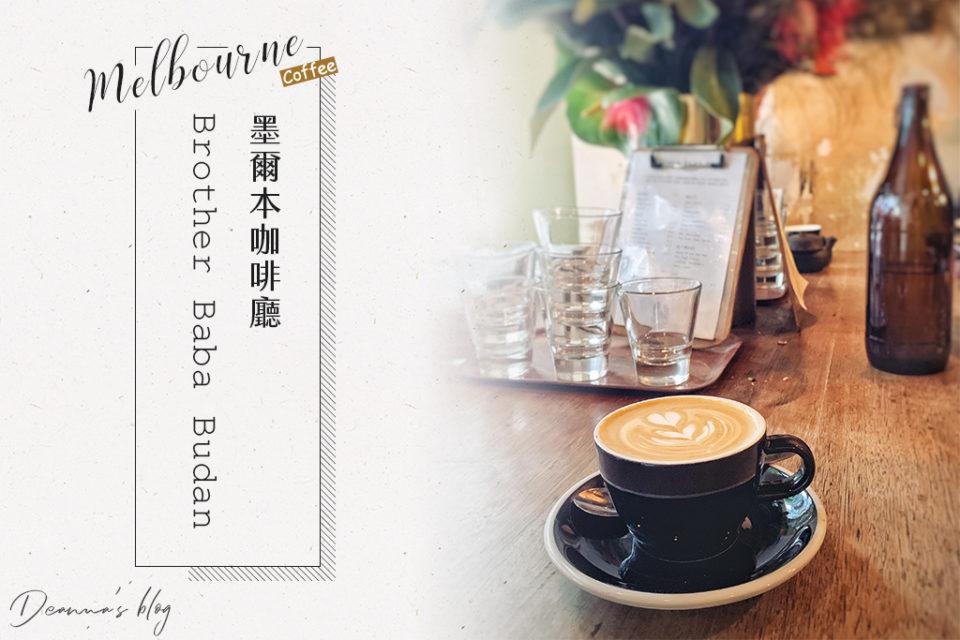 墨爾本咖啡|Brother Baba Budan只為了給你最好的咖啡