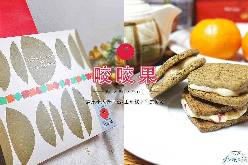 網購甜點|咬咬果x果心茶餅 100%天然在地果乾的創新甜點