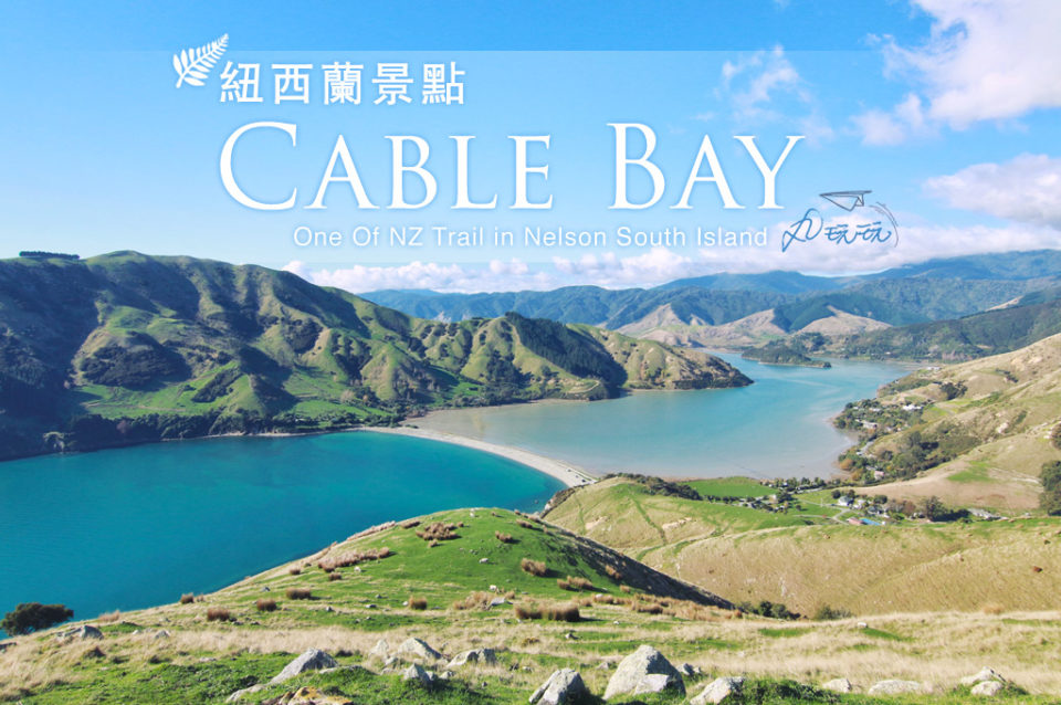紐西蘭景點|Cable Bay Walkway 來Nelson錯過可惜的步道