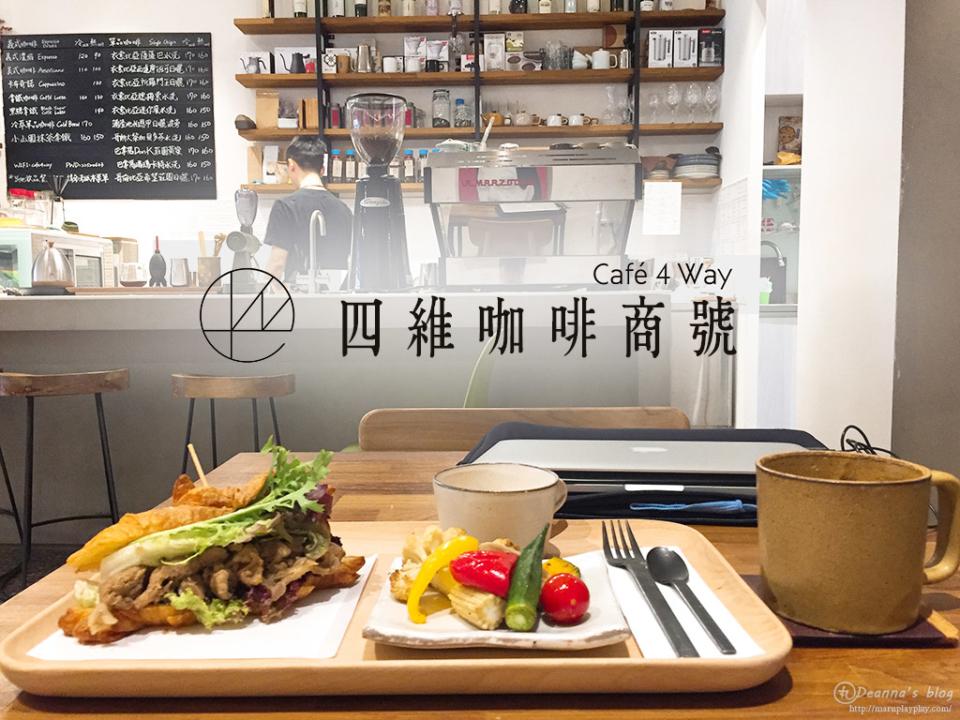 板橋 · 四維咖啡商號 隱身新埔市場旁的質感咖啡廳