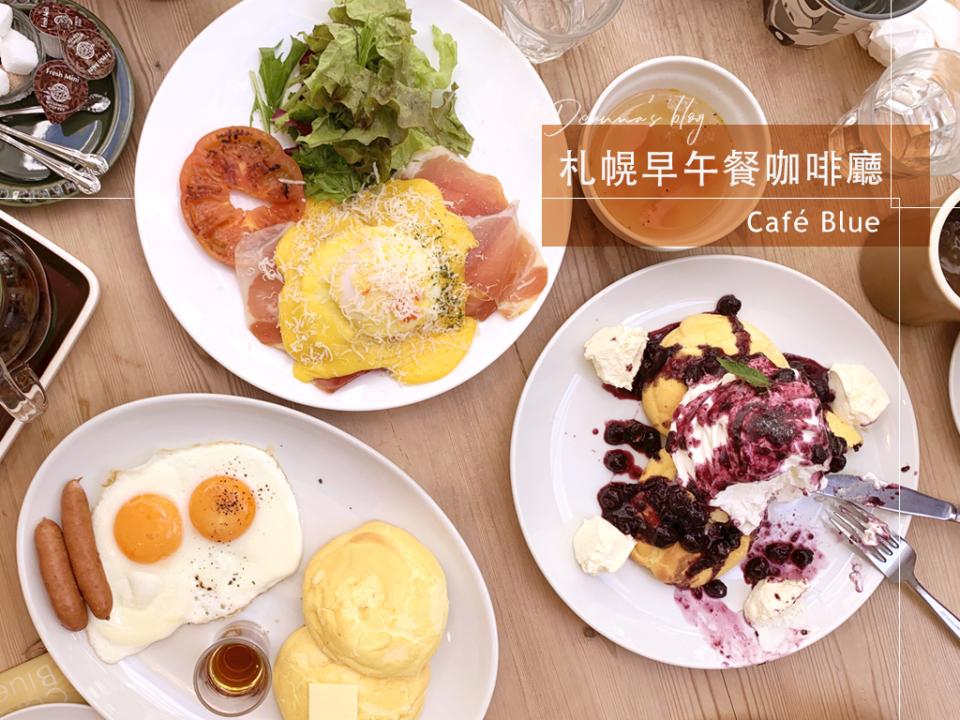 札幌咖啡廳|Cafe blue鬆餅與眾不同 當地高人氣親子餐廳