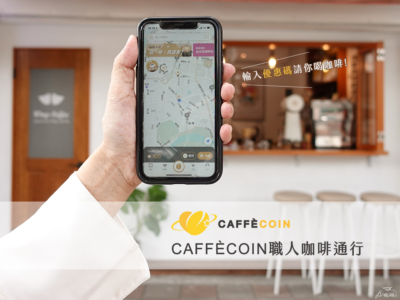 You are currently viewing APP推薦|CAFFÈCOIN職人咖啡通行 輸入優惠碼請你喝咖啡