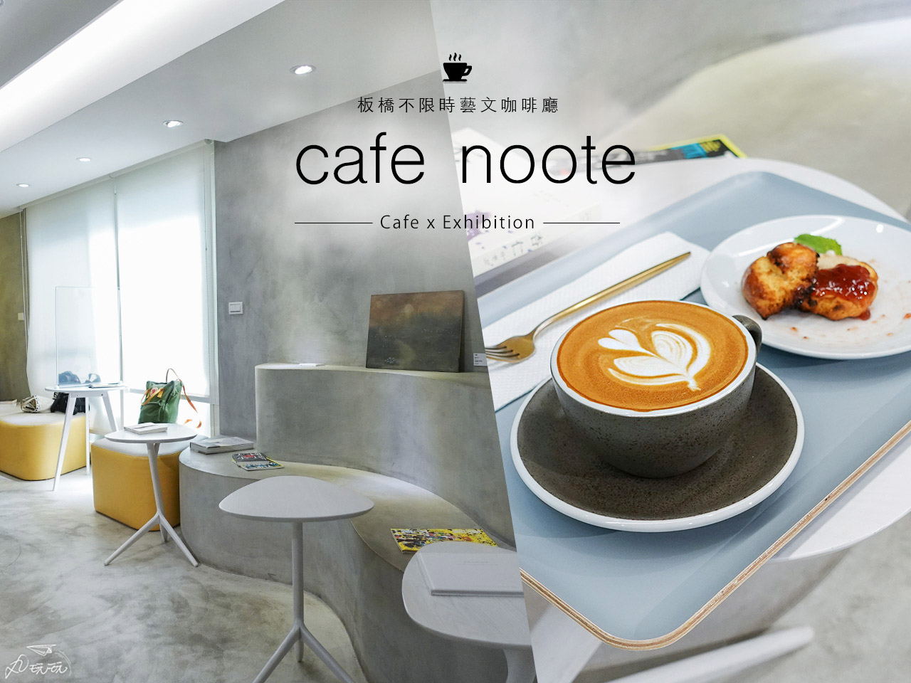 Read more about the article 板橋咖啡|cafe noote 不限時輕質感藝文空間,品味咖啡與港點結合