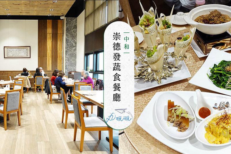 中和素食|崇德發蔬食餐廳,有機天然食材素食餐廳推薦