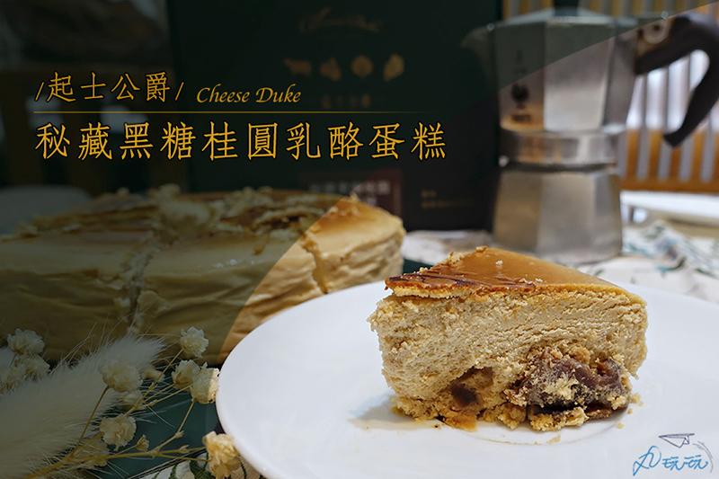 蛋糕推薦|起士公爵 新春限定款-秘藏黑糖桂圓乳酪蛋糕