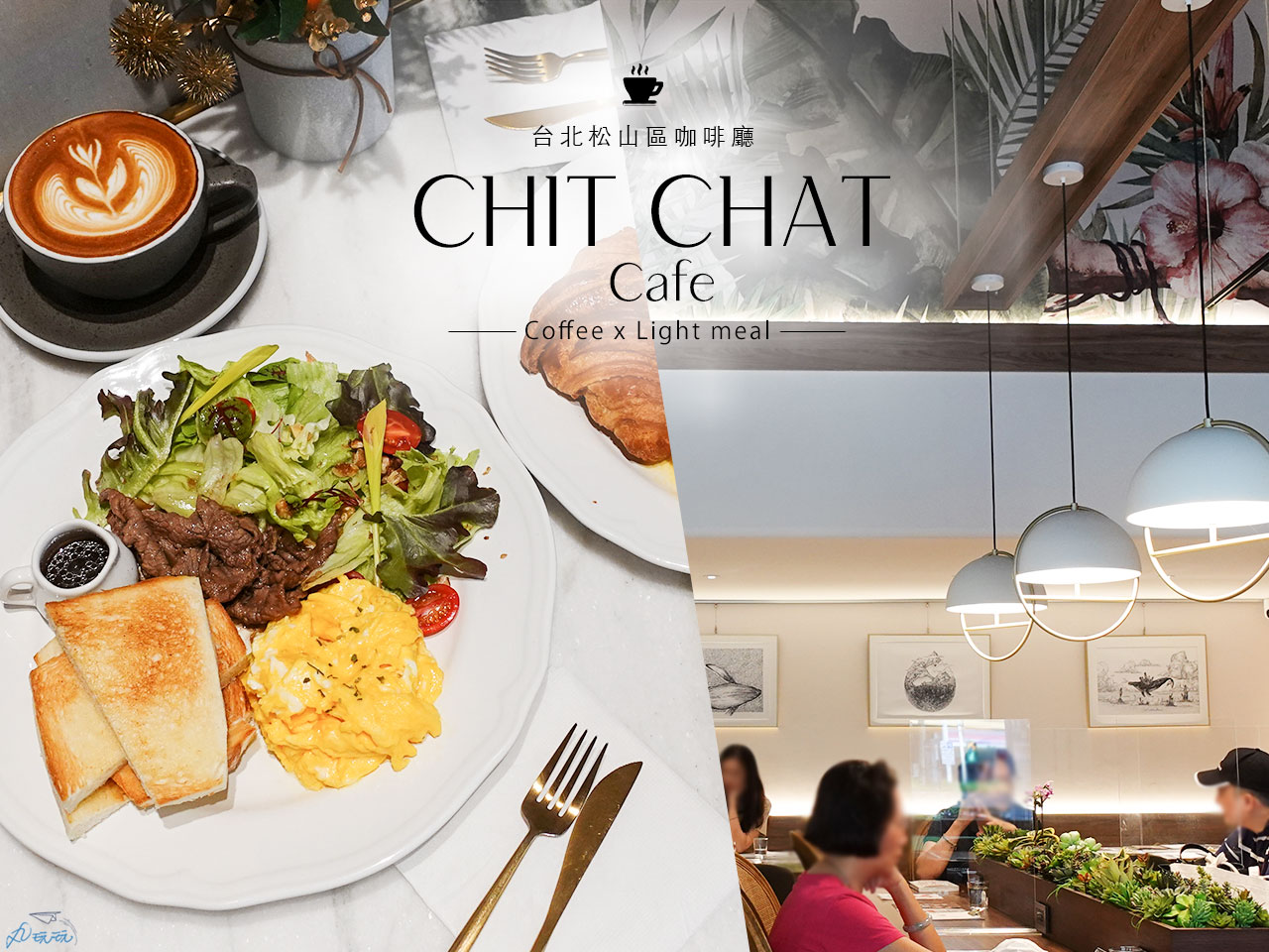 Read more about the article CHIT CHAT Cafe|南京三民咖啡廳 早午餐下午茶質感推薦