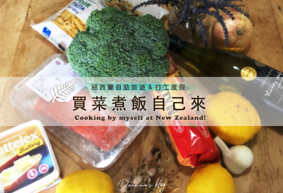 紐西蘭打工度假|買菜煮飯自己來