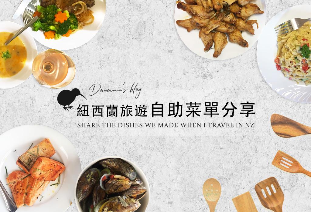 紐西蘭旅遊|自助菜單大公開&自煮注意事項分享