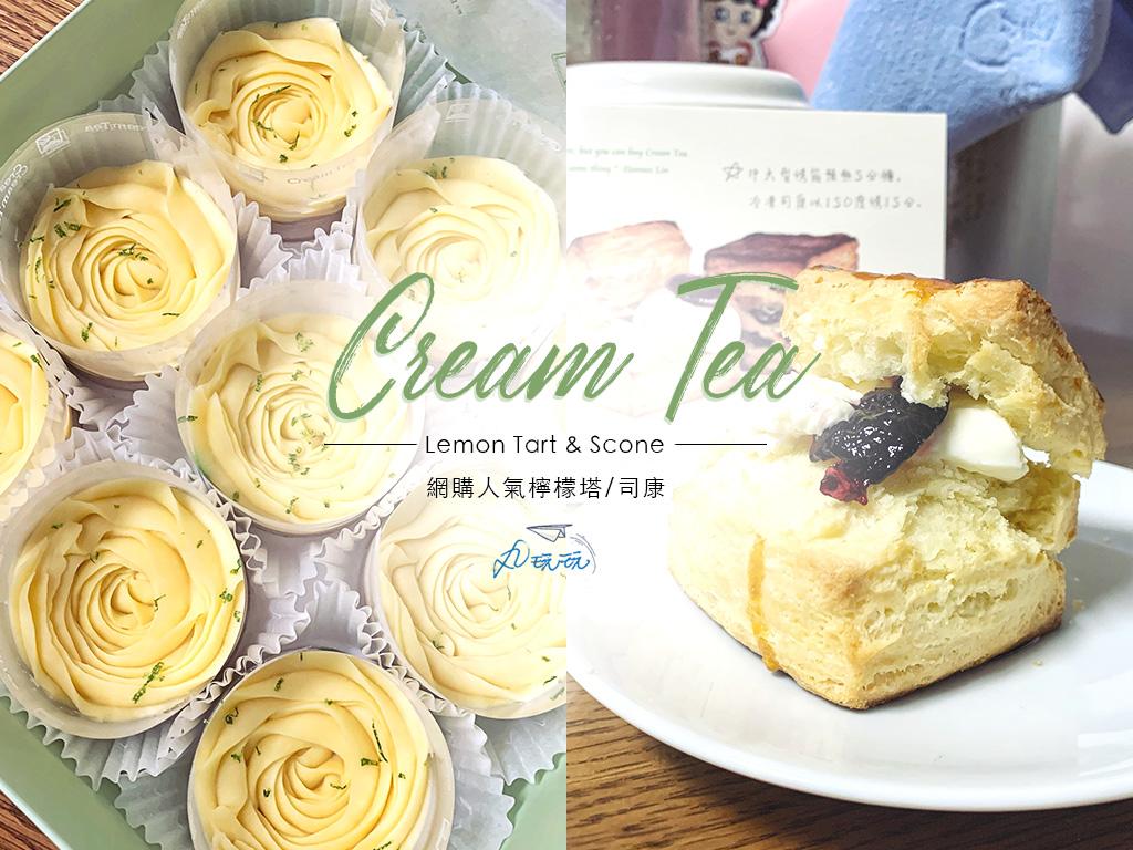 網購甜點|cream tea司康比人氣檸檬塔還好吃,等4個月也值得