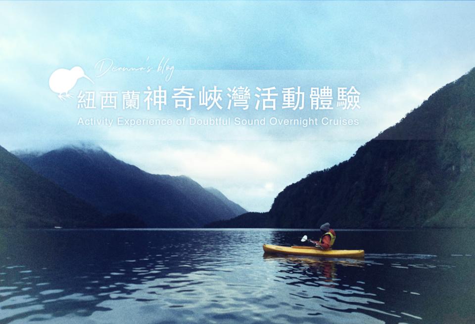 紐西蘭旅遊|神奇(道佛)峽灣過夜船 活動篇
