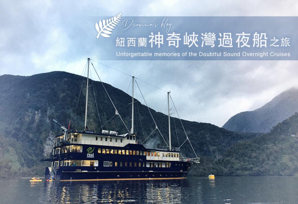 紐西蘭旅遊|神奇(道佛)峽灣過夜船之旅