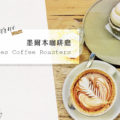 墨爾本咖啡Dukes Coffee Roasters