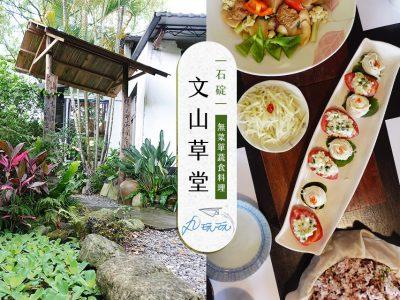 石碇文山草堂餐廳