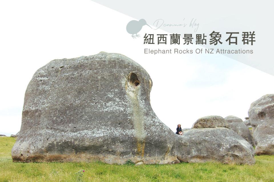紐西蘭南島景點|象石群Elephant Rocks行程建議