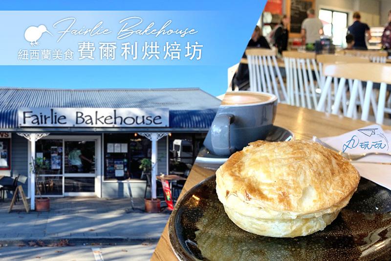 紐西蘭國民美食|Fairlie Bakehouse 肉派,最具代表性的美食推薦