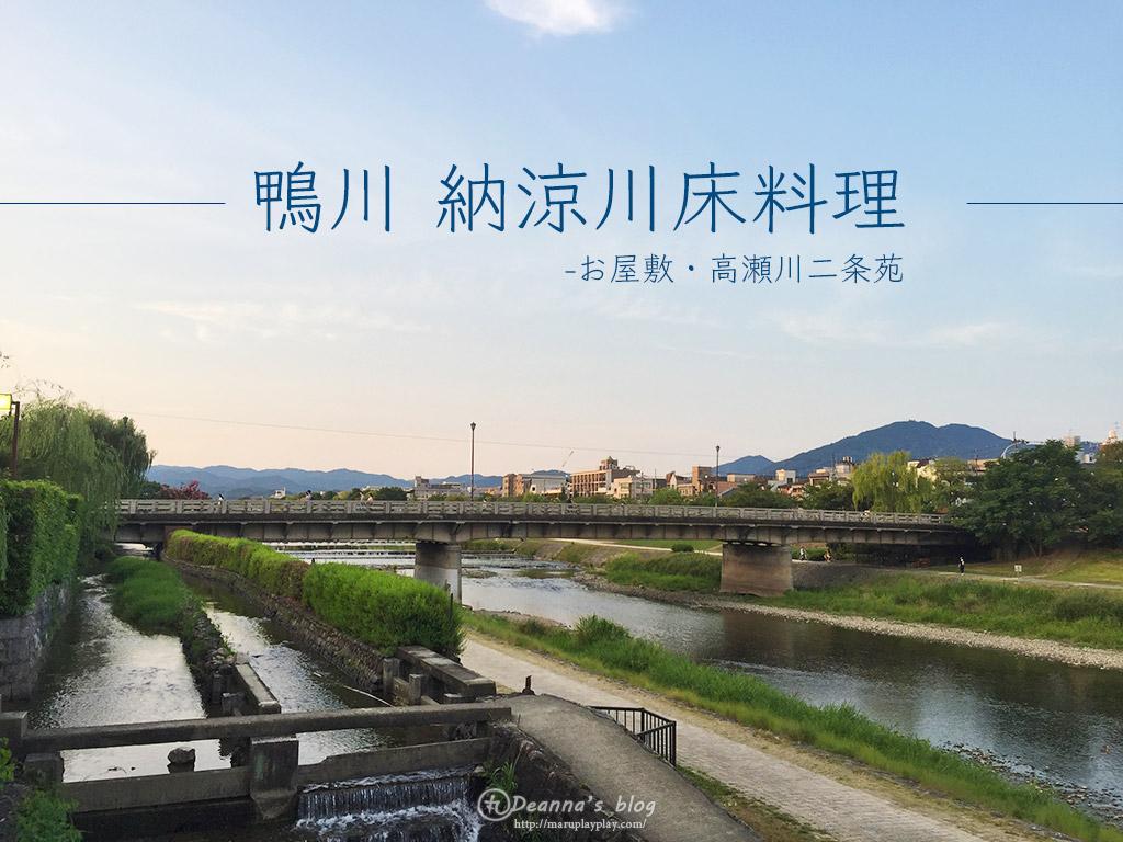 京都 · 高瀬川二条苑川床料理 納涼床體驗