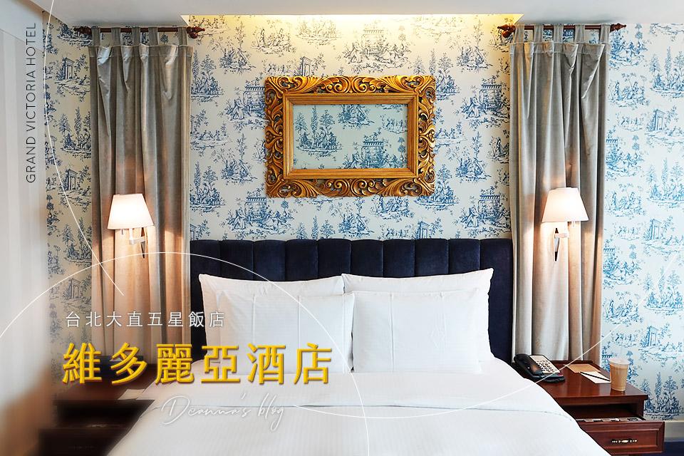 台北住宿|維多麗亞五星酒店 老字號飯店,卻沒有半點歲月痕跡