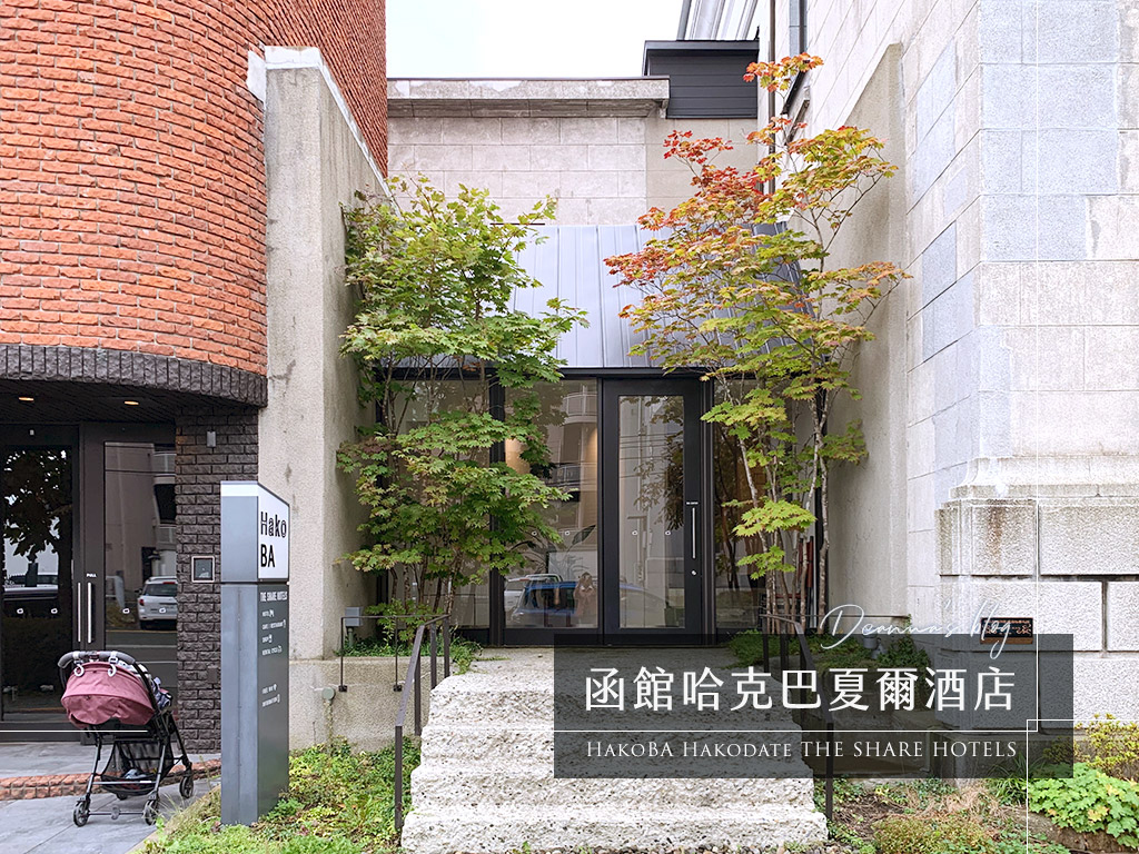 函館住宿|HakoBA函館-THE SHARE HOTELS-住了就愛上設計風旅店