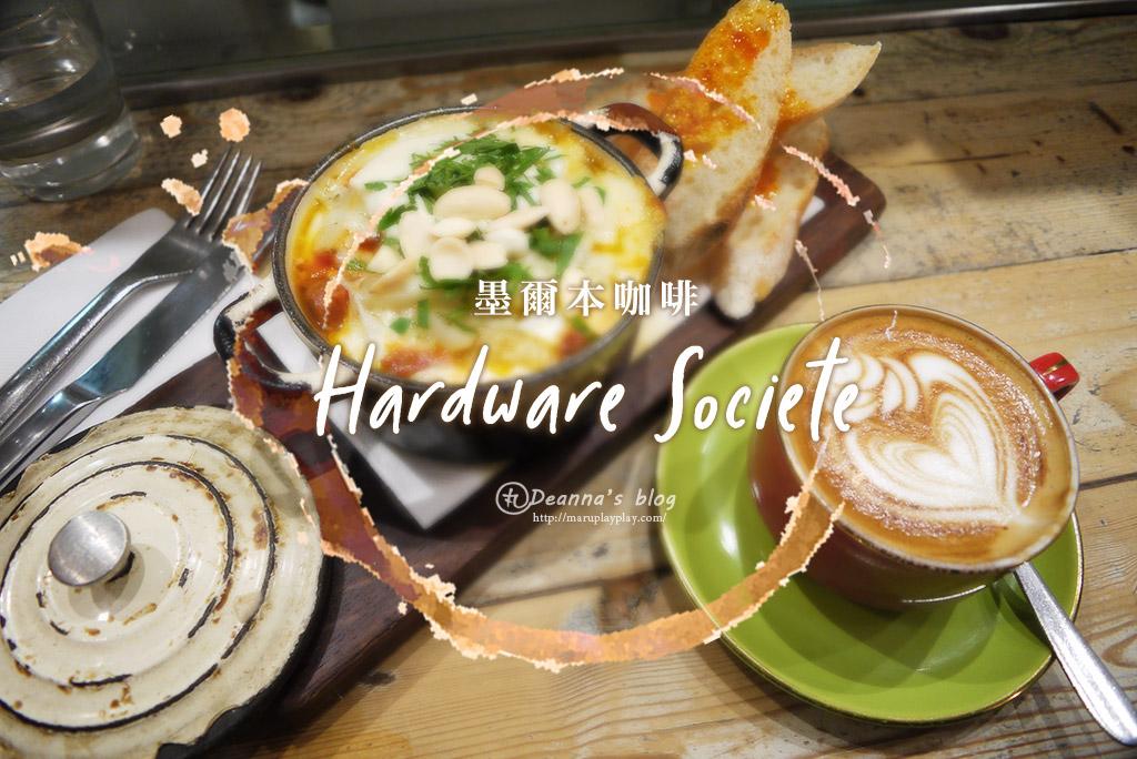 墨爾本咖啡hardware societe