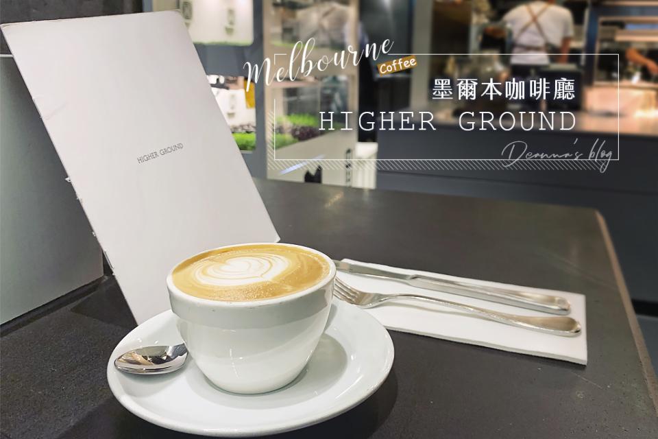 墨爾本咖啡|Higher Ground 經典熱蛋糕,千萬不要一個人吃