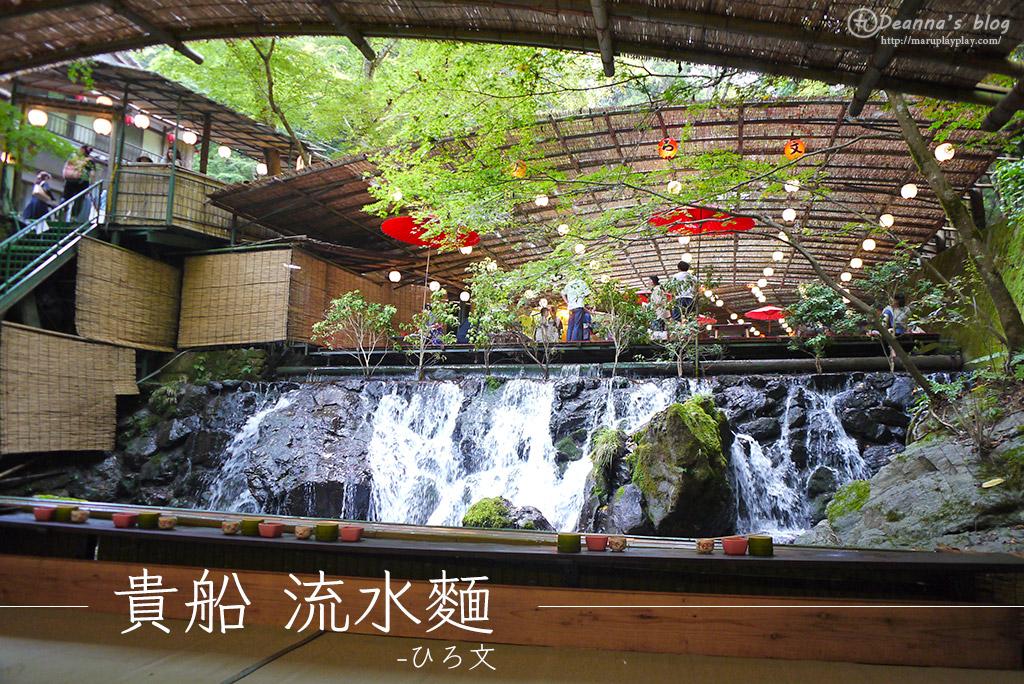 京都貴船 · ひろ文流水麵 有趣難忘的夏之體驗