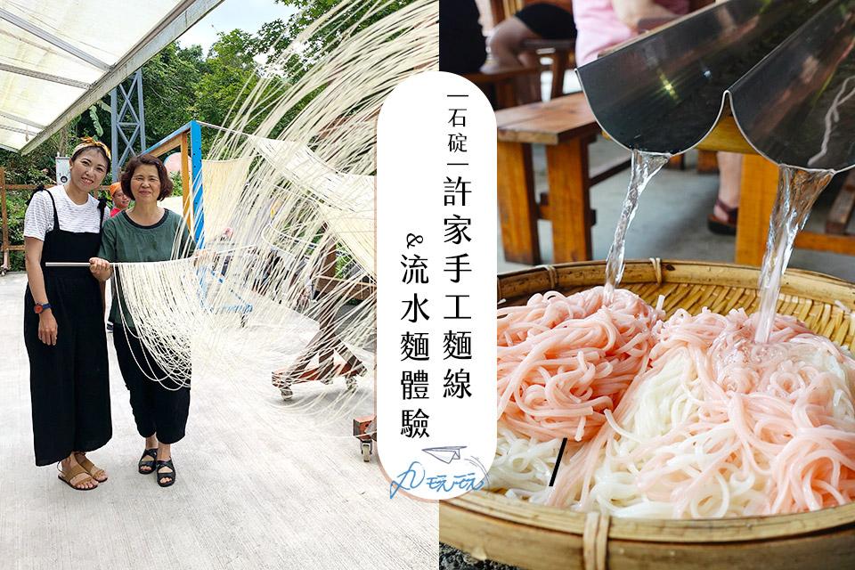 石碇景點|許家手工麵線體驗之台灣也有流水麵可吃