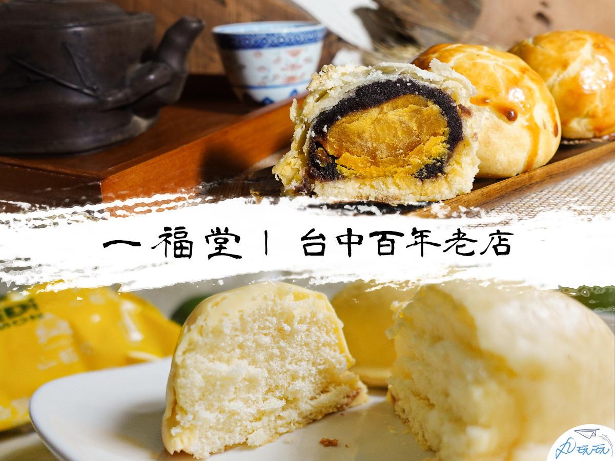 台中名產 百年老店一福堂 超熱賣菠蘿蛋黃酥和經典檸檬餅,中秋送禮推薦