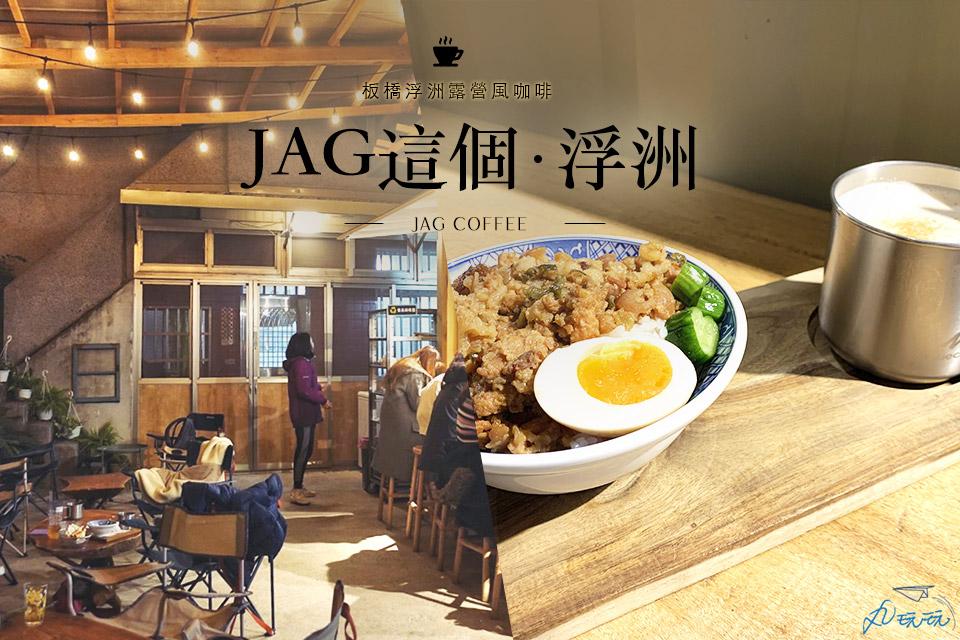 板橋咖啡| JAG這個浮洲 誰說咖啡館吃不到瓜仔肉飯