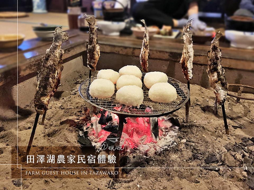 田澤湖住宿|かまど農家民宿體驗,親身走進圍爐裏吃著手作料理超幸福