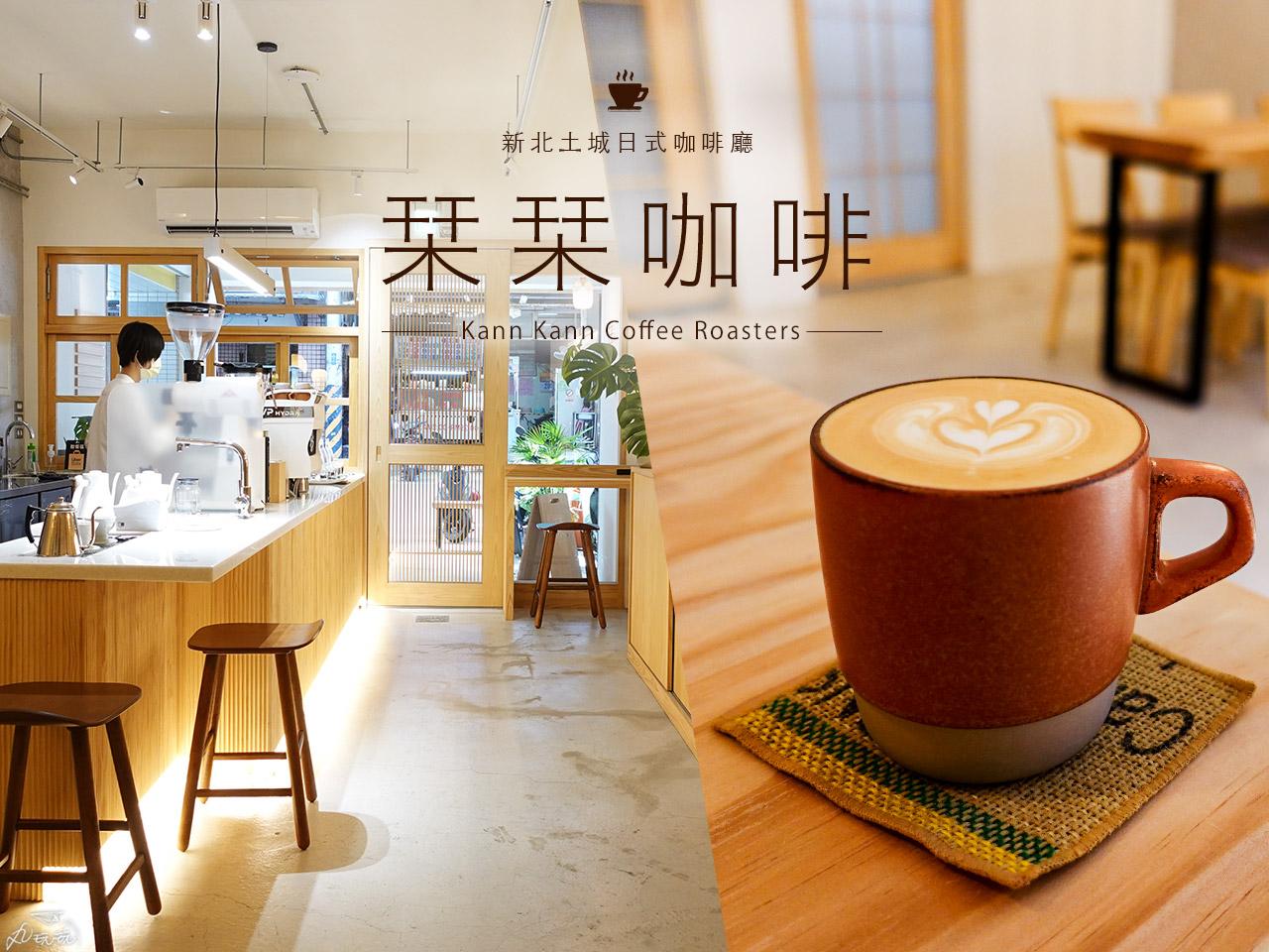 土城栞栞咖啡