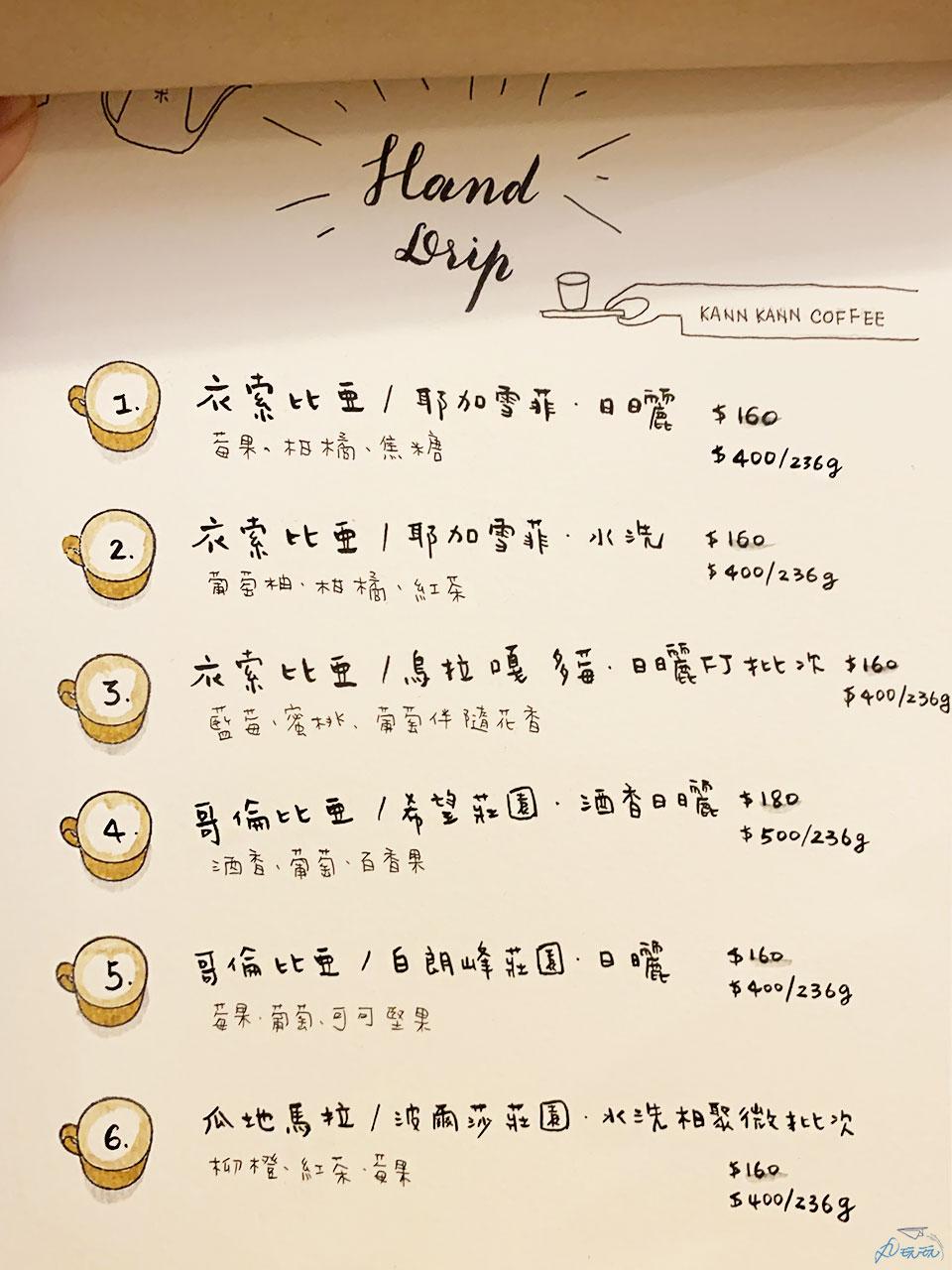 栞栞咖啡菜單