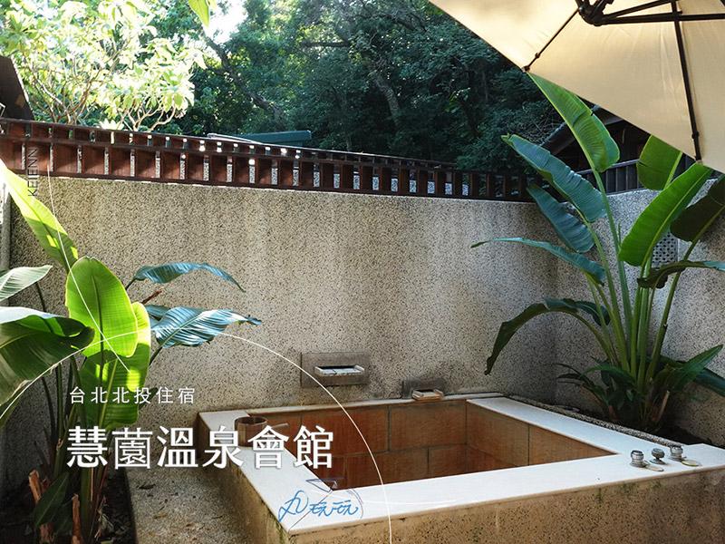 北投住宿|慧薗溫泉露天湯屋,享受最天然的溫泉最自然的氣息
