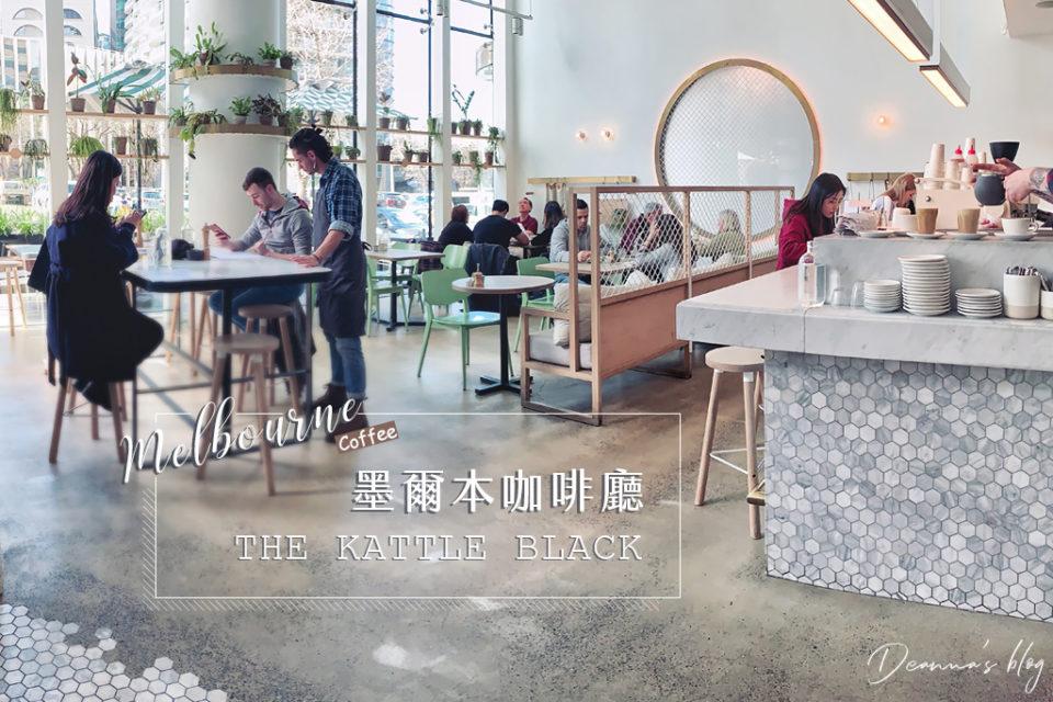 墨爾本咖啡|The Kettle Black早午餐,來一場視覺與味覺的饗宴