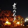 京都七夕鴨川會場