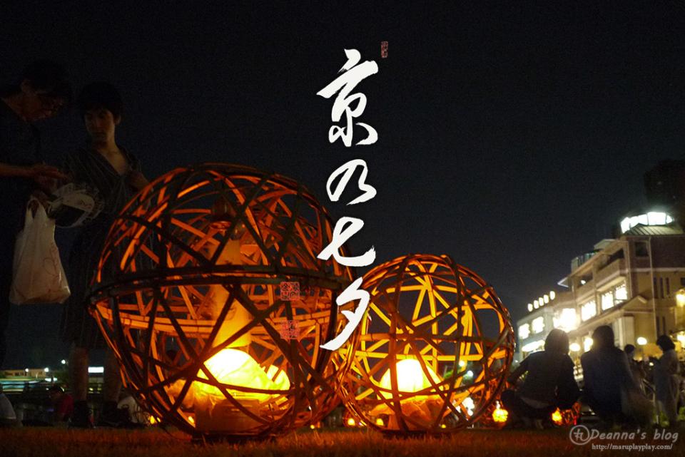 京都旅遊|京之七夕鴨川會場 感染七夕氛圍