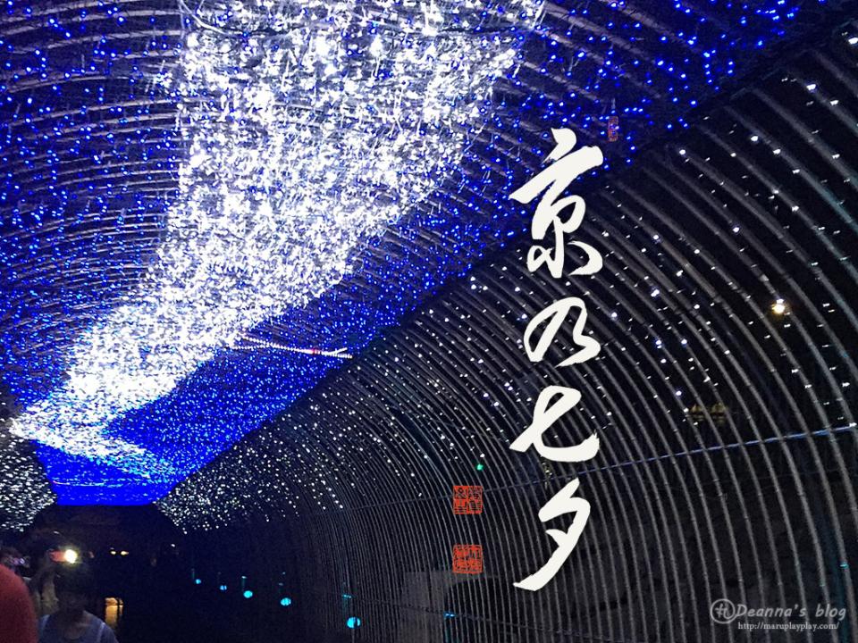 京都 · 京之七夕堀川會場 絕美銀河步道