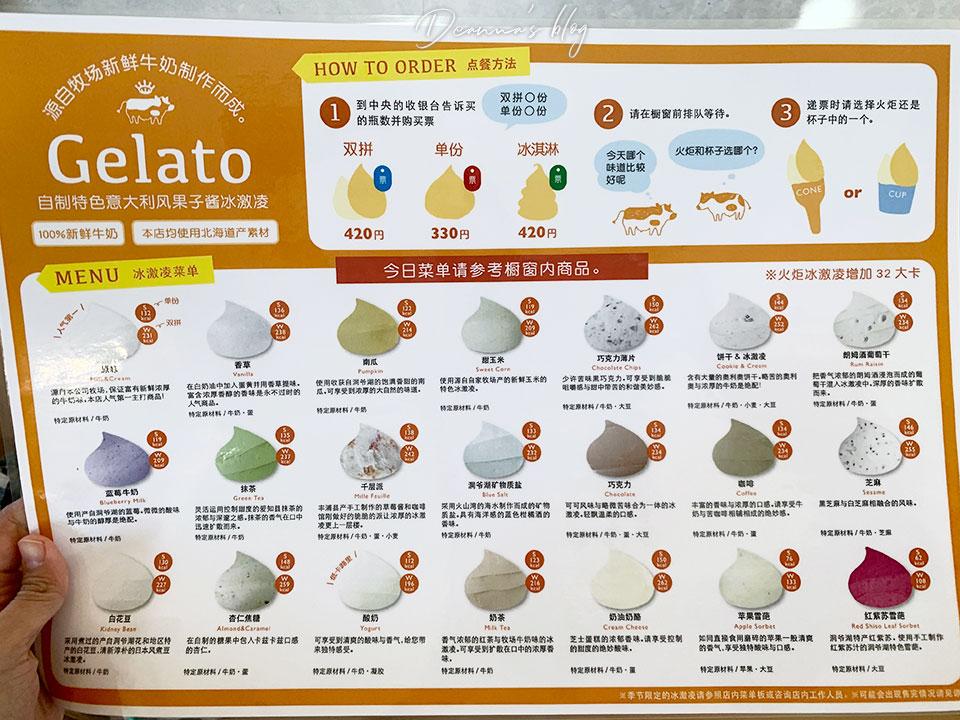 北海道lake hill farm冰淇淋菜單