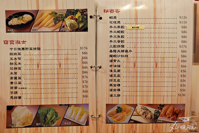 椒貴妃麻辣鍋菜單